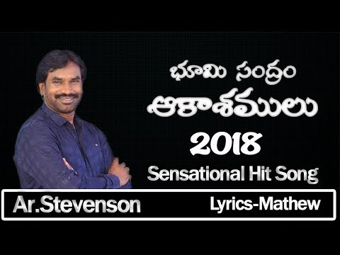 💔Ar Stevenson Heart Touching 2018 Song ||భూమి సంద్రం || Letest Telugu Christian 2018 Songs||Nefficba