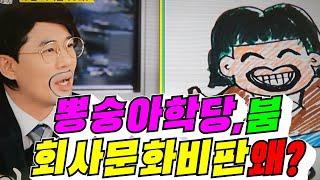 #'뽕숭아학당#붐,회사문화비판?왜?#김용숙tv