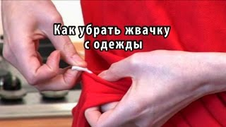 Як прибрати жуйку з одягу: за допомогою заморозки
