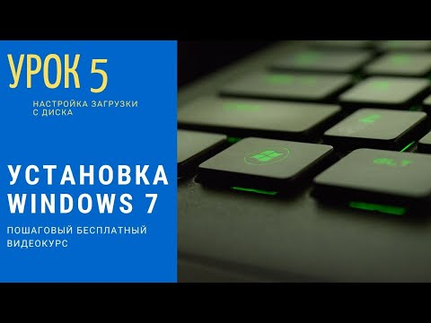 Урок 5. Установка Windows 7.  Настройка загрузки с диска