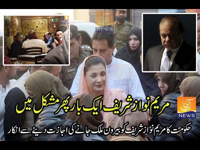 Maryam Nawaz is in Big Trouble   ECL   Aftab News