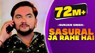Gunjan Singh | मगही सॉन्ग 2020 | ससुराल जा रहे हैं | Sasural Ja Rahe Hai Video |New Maghi Video Song