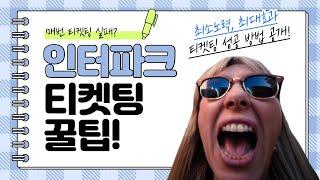 [인터파크 티켓예매] 티켓팅 성공 꿀팁 대방출!!