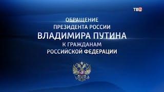 Обращение Президента В.В.Путина к гражданам России