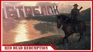 ДЖОН МАРСТОН — Прохождение Red Dead Redemption   #2