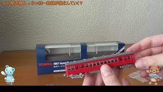 迷列車を買う15ついに鉄道模型Nゲージの駅を購入!鉄コレ名鉄3800系の床下の修正も!