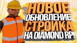 """НОВАЯ РАБОТА """"СТРОЙКА"""" НА DIAMOND RP! - ОБНОВЛЕНИЕ"""