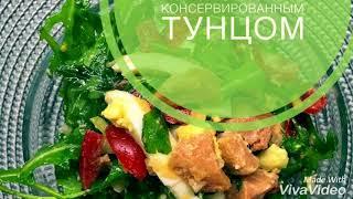 Салат с рукколой и тунцом. Вкусно и полезно. Можно тем, кто правильно питается или на диете 🥗 🐟