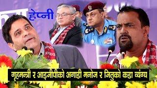 प्रहरी कार्यक्रममा मनोज र जितुको हमला, गृहमन्त्री र आइजीपीकै अगाडी यस्तो व्यङ्ग्य  Manoj Vs Jitu