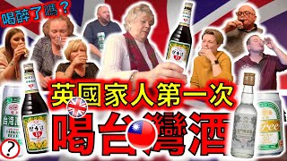 UK Family First Time Drinking TAIWAN BOOZE