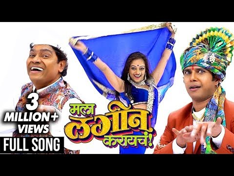 मला लगीन करायचं | MALA LAGIN KARAYCH | MUSIC VIDEO 2017 | JOHNNY LEVER, MANASI NAIK, SIDDHESH PAI