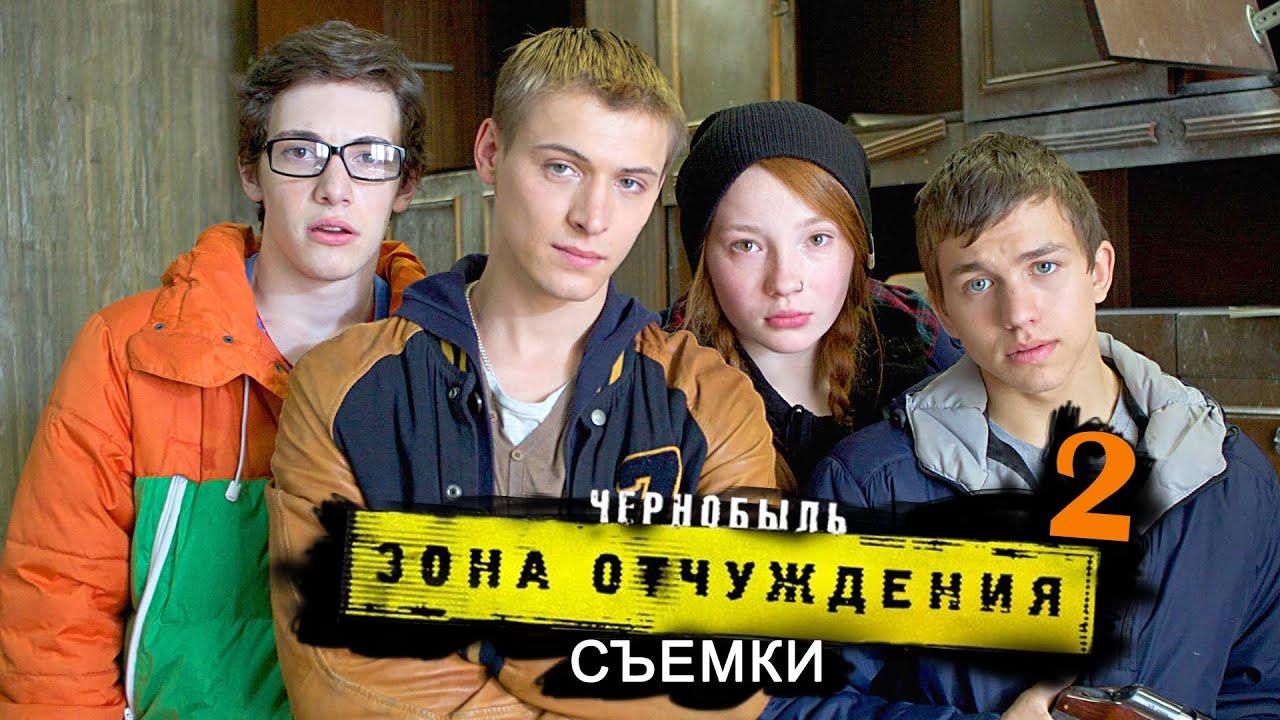 «Чернобыль Зона отчуждения», 2 сезон: дата выхода