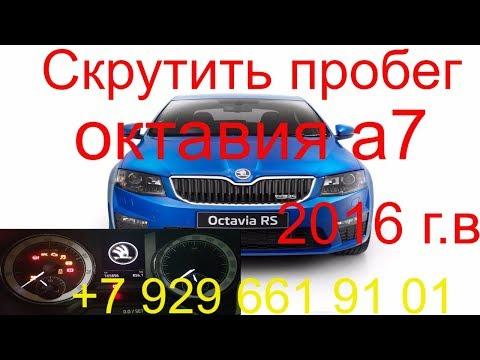 Скрутить пробег Skoda Octavia А7 2016 г.в., октавия а7 корректировка пробега через Obd, Раменское