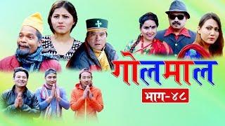 Golmaal (गोलमाल) Episode - 48 | बैदेशिक रोजगारीमा ठगी !! | 22 February 2019 | Nepali Comedy Serial