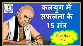 इस कलयुग में सफलता के चाणक्य के 15 मंत्र  (Chanakya Niti)