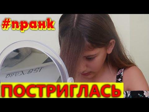 ОБРЕЗАЛА ВОЛОСЫ😜Пранк над Мамой🤯#лизанайс😜funny Pranks Liza Nice 😍постриглась