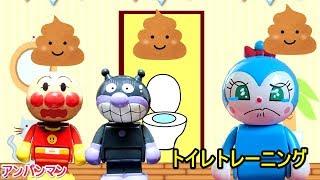 アンパンマン 知育 トイレ トレーニング おもちゃ アニメ 動画 ToyTown thumbnail