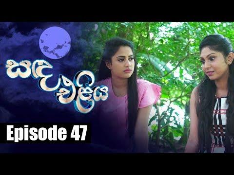 Sanda Eliya - සඳ එළිය Episode 47  25 - 05 - 2018   Siyatha TV