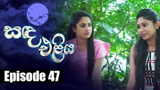 Sanda Eliya - සඳ එළිය Episode 47| 25 - 05 - 2018 | Siyatha TV Thumbnail