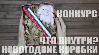 НОВОГОДНИЕ КОРОБКИ / ЧТО ВНУТРИ / КОНКУРС (завершен)