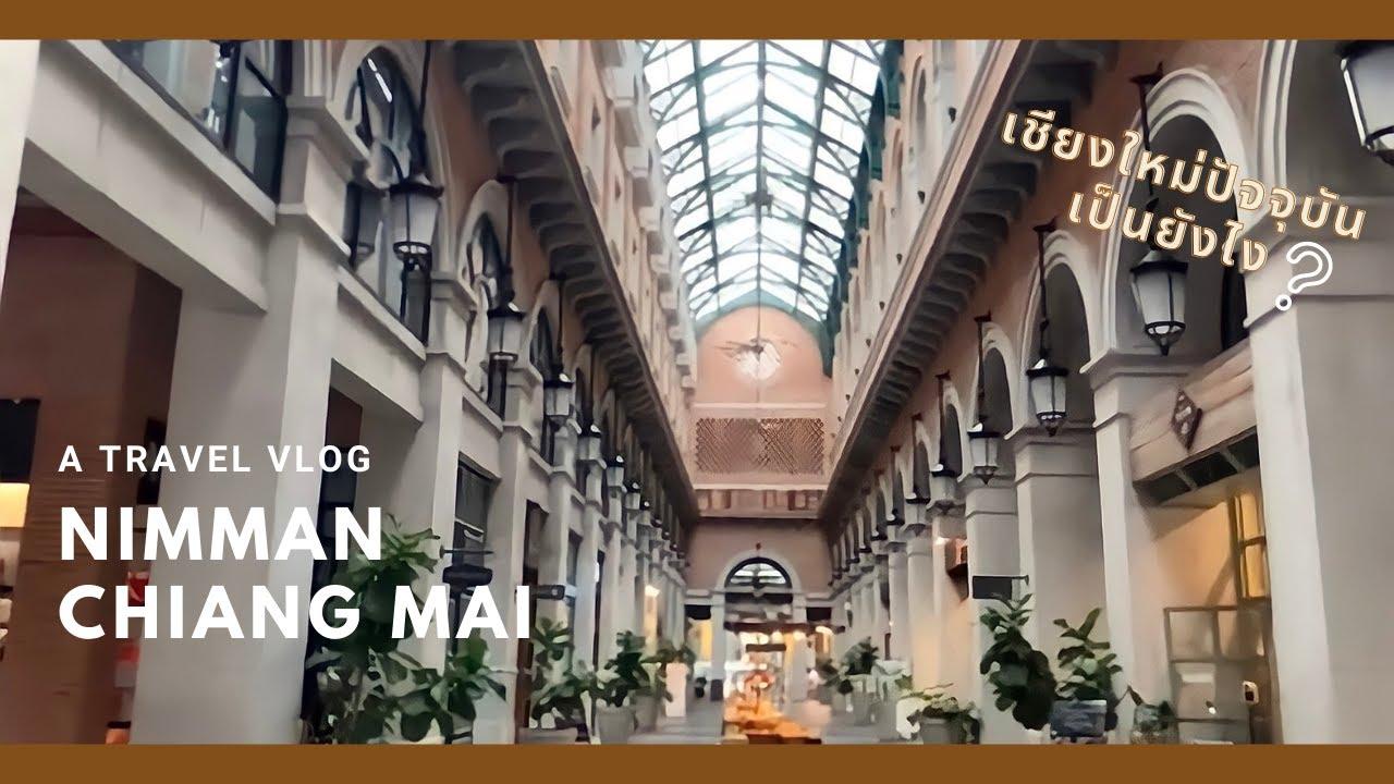 Vlog เชียงใหม่ 2021 เป็นยังไง EP1 : นิมมานเหมินทร์ ถนนเศรษฐกิจในเชียงใหม่ วันนิมมาน ONE NIMMAN