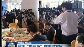 """新闻联播2013-04-09 博鳌亚洲论坛 聚焦""""中三角""""城市群发展"""
