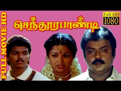 Tamil Full Movie HD | Senthoorapandi | Vijay, Vijayakanth, Gouthami | Tamil Hit Movie
