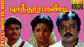 Tamil Full Movie HD | Senthoorapandi | Vijay, Vijayakanth, Gouthami | Tamil Hit Movie