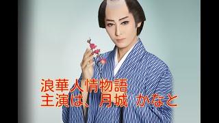 浪華人情物語「銀二貫」宝塚歌劇団 雪組公演 主演は月城 かなと.