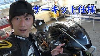 【実写】鍵穴がない!R6をサーキット仕様に!【モトブログ】 thumbnail