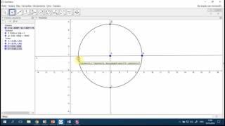 Построение квадрата с помощью GeoGebra
