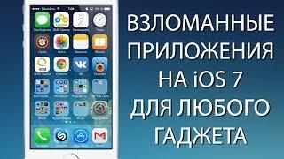 AppSync for iOS 7: Взломанные приложения для любого гаджета!(, 2014-01-02T07:46:39.000Z)