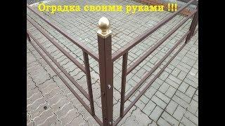 как сделать оградку своими руками из металла