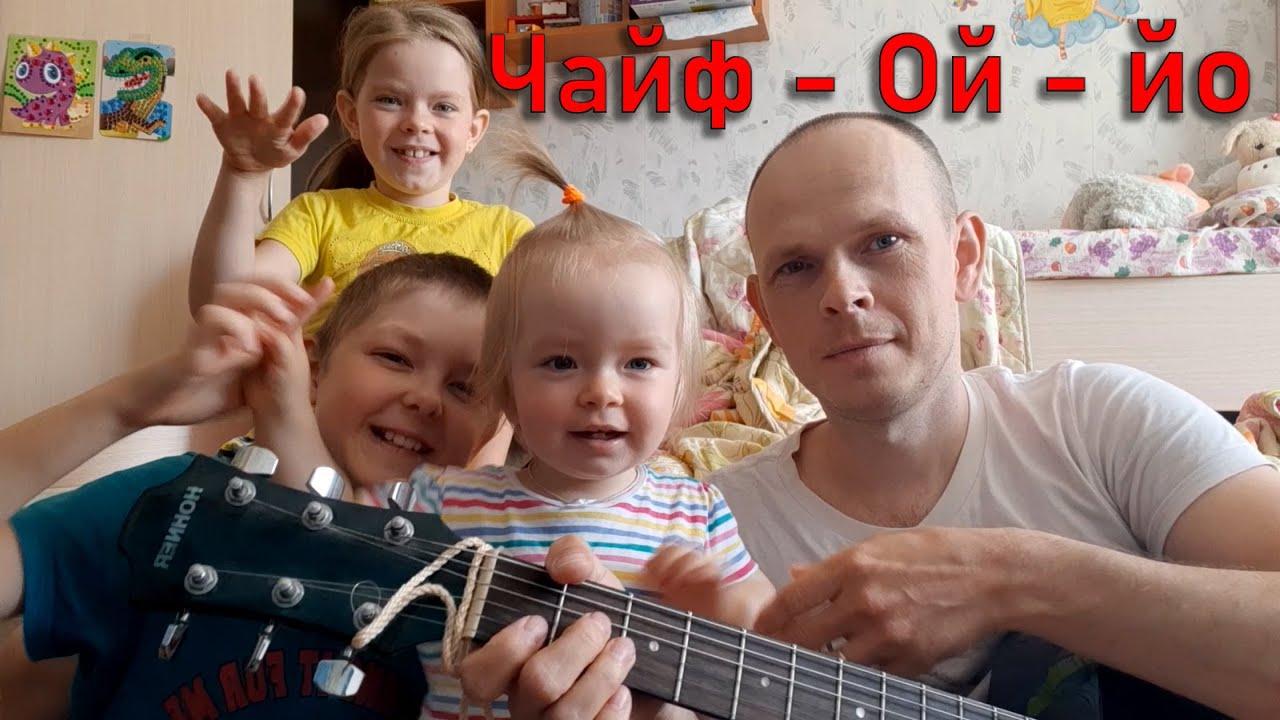 Многодетный папа - Никто не услышит (гр.Чайф) - YouTube