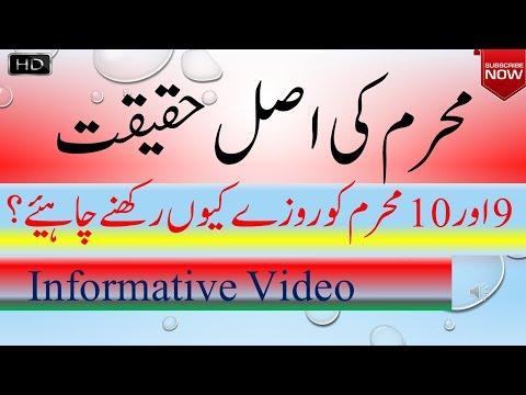 Muharram History, 9 aur 10 muharram ka roza kion rakhain