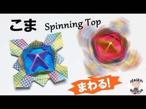 折り紙「コマ」の作り方 How to Make a Spinning T