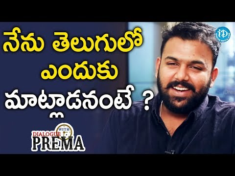 That Is The Reason Why I Don't Speak In Telugu - Tharun Bhascker || Dialogue With Prema