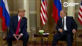 Что Путин и Трамп заявили при встрече в Хельсинки