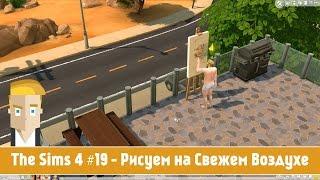 The Sims 4 #19 - Рисуем на Свежем Воздухе