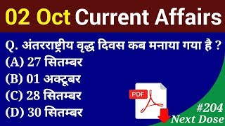 Daily Current Affairs Booster 4th October