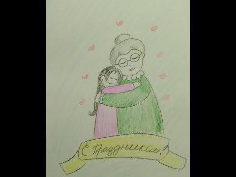 Как нарисовать открытку для бабушки (от внучки)