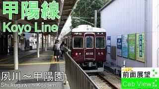 【4K前面展望】阪急甲陽線(夙川~甲陽園)