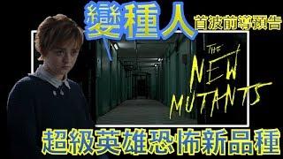 W電影隨便聊_變種人(The New Mutants)_首波前導預告