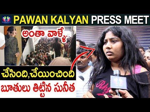 Junior Artist Sunitha Strong Warning To News Anchor || Pawan Kalyan Press Meet || TFC News