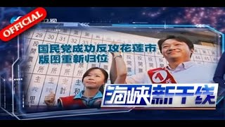 20160828 海峡新干线 国民党成功反攻花莲 蔡英文百天与李登辉同台