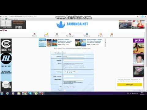 Как да се регистрирaте в Zamunda.net