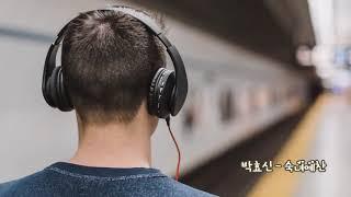[K-POP] 박효신 - 숙녀예찬 韩国歌曲