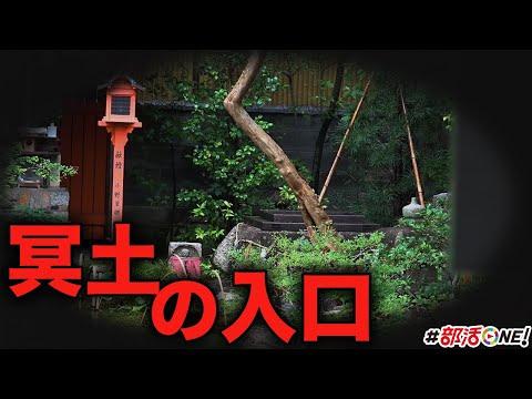過去の心霊体験が語り継がれる京都のお店は冥土の淵にあるらしい【オカルト部】