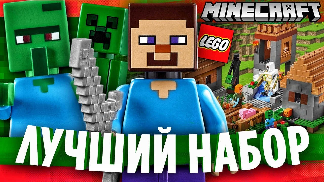 Лего Майнкрафт Картинки Все Наборы