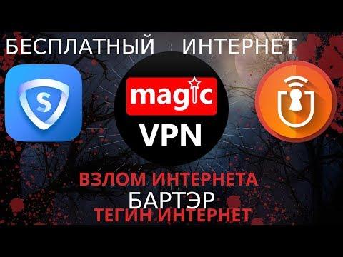 | БЕСПЛАТНЫЙ ИНТЕРНЕТ | AnonyTun, SkyVPN, SlowDNS забудь о них! | ТЕГИН ИНТЕРНЕТ | ВЗЛОМ ИНТЕРНЕТА |